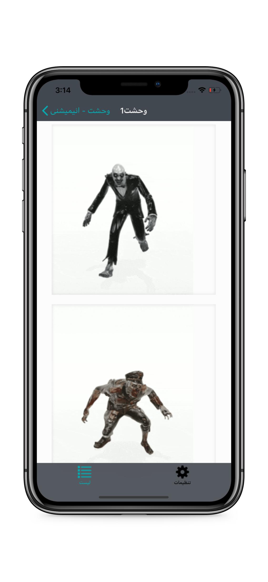 5.8-inch Screenshot 6